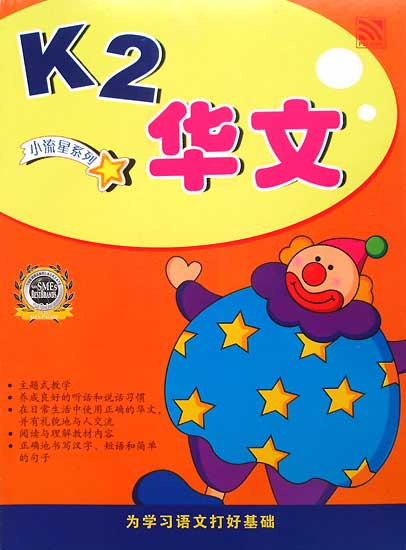 toko mainan online K2 Hua Wen Workbook Bright Kids Book